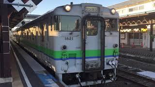 【函館山線】キハ40系1821号機 普通長万部行 倶知安発車