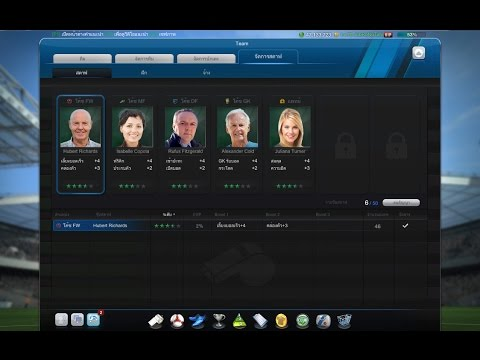 FIFA Online 3 อธิบายเกี่ยวกับระบบ[Staff System] เบื้องต้น  แถมด้วย EPเสี่ยงโชคสิงหา20ชิ้น เจ๊งยับ!!