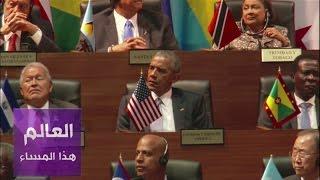 انفتاح أوباما على أمريكا اللاتينية - العالم هذا المساء
