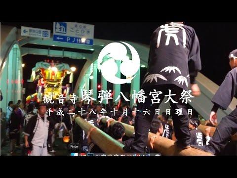 平成28年 観音寺 琴弾八幡宮大祭【観音寺秋祭り】