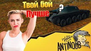 Твой бой лучше? World of Tanks (wot)