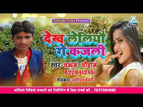 चन्दन चौहान का सुपर हिट गाना !! देख लेलियो गे कजली !! Dekh Leliyo Ge Kajali !! Chandan Chauhan
