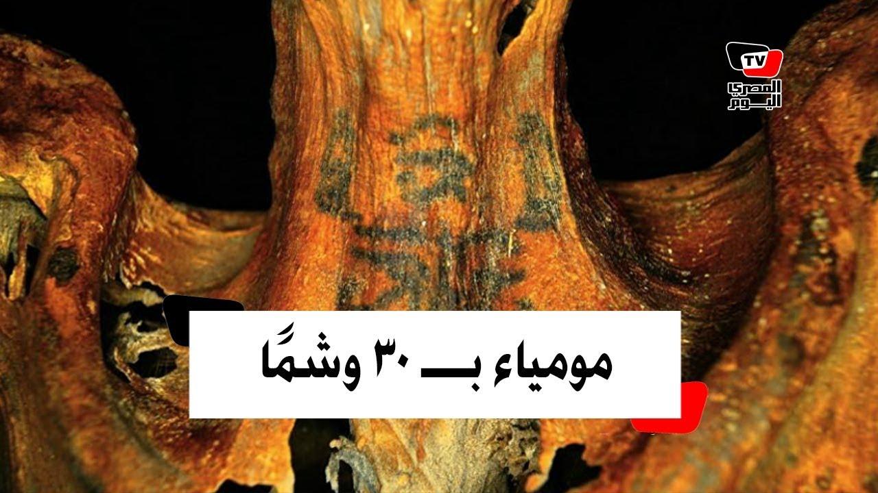 المصري اليوم:مومياء بـ٣٠ وشمًا منذ ٣ آلاف عام.. تتولت منصب ديني رفيع