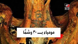 الوشم عادة فرعونية قديمة.. مومياء بـ٣٠ وشمًا منذ ٣ آلاف عام | المصري اليوم