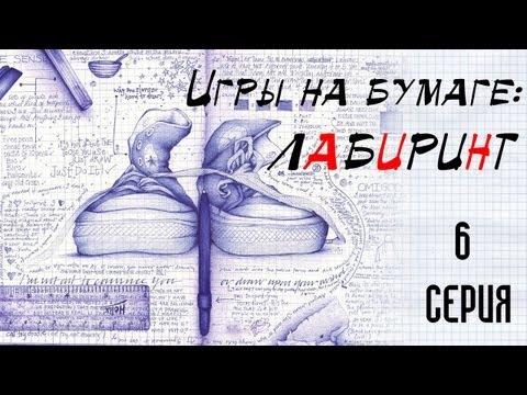 Игры на бумаге: ЛАБИРИНТ -  1 сезон 6 серия