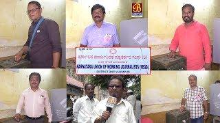 Karnataka Union Working Journalists Bijapur Disctric Election 2018 ..! Bijapur news 05-08-2018