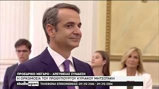 Η ορκωμοσία του Πρωθυπουργού Κυριάκου Μητσοτάκη - Studio Open 8/7/2019 | OPEN TV