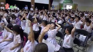 2017 09 01 小學開學禮 cdsj