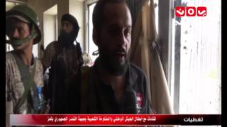 تغطيات | لقاءات مع أبطال الجيش الوطني والمقاومة الشعبية بجبهة القصر الجمهوري بتعز | #يمن_شباب
