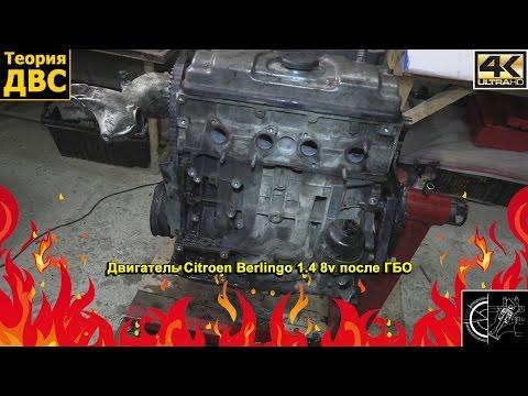 Теория ДВС - Двигатель Citroen Berlingo 1.4 8v после ГБО