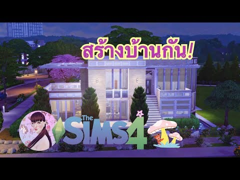 The sims 4[TH] บ้าน❤ Friend forever ❤ | Speed Build