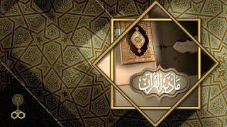 مأدبة القرآن ׀ أ˖د˖ أحمد عمر هاشم ׀  سورة الأنعام الآيات 14 17
