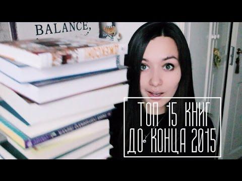 Прочитать до 2016 года!