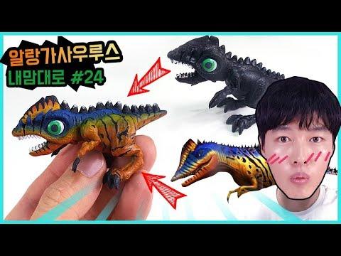 알랑가사우루스 공룡 장난감 만들기. 내맘대로 공룡메카드 시즌2 놀이 24화에요. how to make dinosaur toy. [히히튜브]
