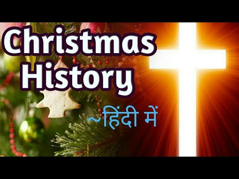 Christmas History In Hindi.क र समस क य मन य ज त ह इत ह स Christmas History In Hindi