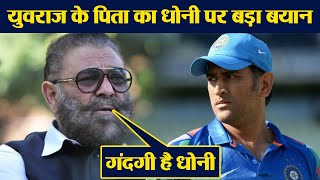 Yuvraj Singh Father Yograj Singh Blames MS Dhoni for Ambati Rayudu Retirement  | वनइंडिया हिंदी
