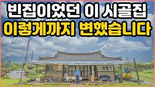 은퇴 후 평생 살 집으로 서울 아파트 포기하고 이 시골…