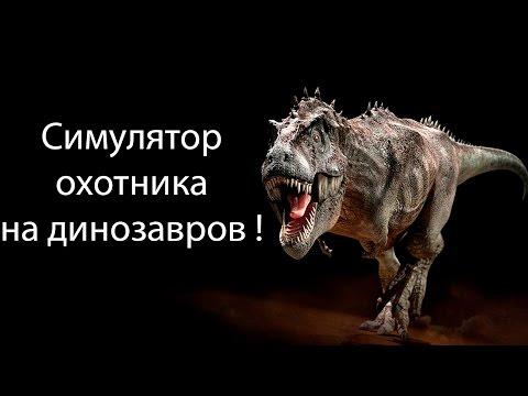 Симулятор охотника на динозавров ! ( Carnivores Dinosaur Hunter Reborn )