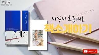 기록의 쓸모 & 바늘과 가죽의 시 책소개