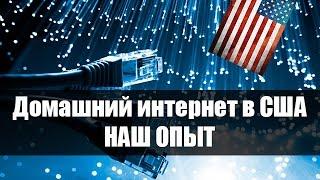 США 183: Домашний интернет в США. Наш опыт с Charter.(, 2016-10-05T07:11:48.000Z)