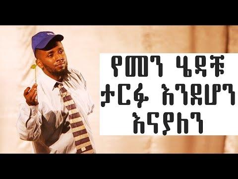 """""""አፍርሷት ትግላቹ ሁሉ የማፍረስ ነው"""" አስቂኝ የመድረክ ተውኔት በወቅታዊ ጉዳይ  Ethiopia"""