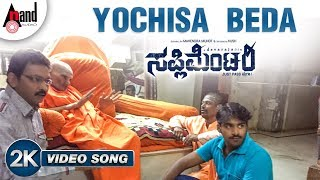 Supplementary | Yochisa Beda | 2K Song | ನಡೆದಾಡುವ ದೇವರು ಪೂಜ್ಯ ಡಾ|| ಶ್ರೀ ಶಿವಕುಮಾರ ಮಹಾಸ್ವಾಮಿಗಳು