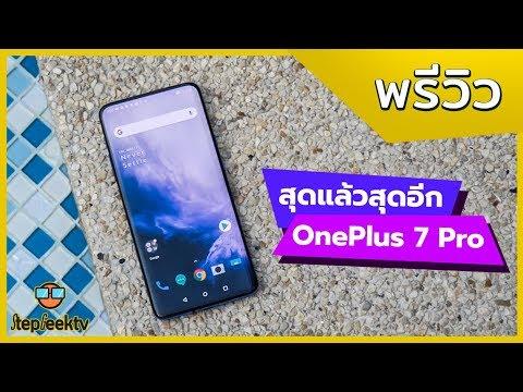 พรีวิว OnePlus 7 Pro Super Flagship สุดทุกด้าน 10/10 - วันที่ 18 May 2019