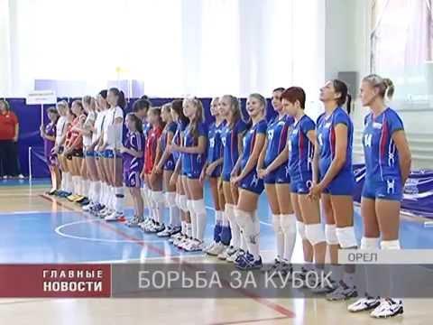 Этап Кубка России по волейболу проходит в Орле
