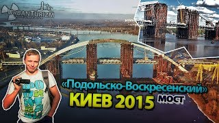 Сталк с МШ. Руф Подольско-Воскресенского моста / Stalk with MSh. Roofing Podol Bridge.