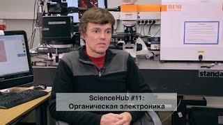 ScienceHub #11: Органическая электроника