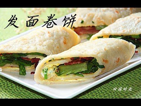 【田园时光美食】不用动手揉面的 松软 发面卷饼 breakfast roll (中文版)