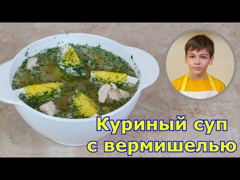 Легкий куриный суп с вермишелью. Простой рецепт куриного супа