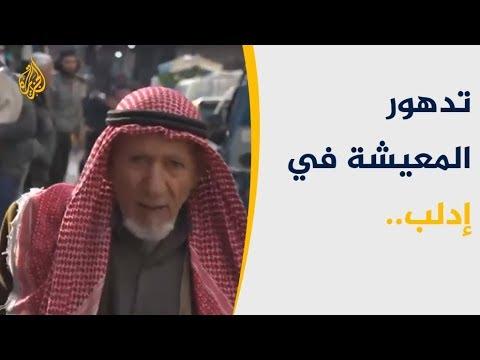 قلة الكهرباء والماء وتدهور المعيشة.. معاناة يومية لسكان إدلب  - نشر قبل 2 ساعة