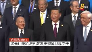 哈莉玛总统: 多元让新加坡更坚韧 更理解世界变迁