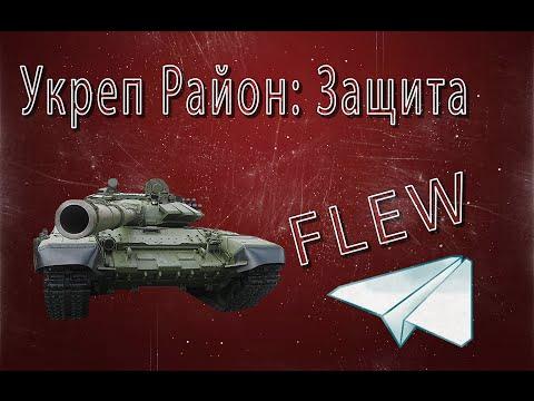 FLEW vs SPYD(JDD) Укреп Район Защита