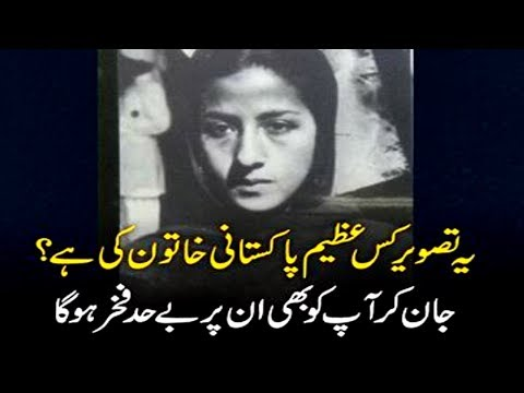 What Great Pakistani Woman Is This Picture?