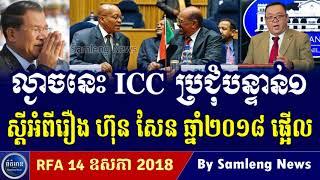 តុលាការ ICC ប្រជុំបន្ទាន់១ ស្តីអំរឿងលោក ហ៊ុនសែន ឆ្នាំ២០១៨ Cambodia Hot News, Khmer News