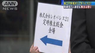レオパレス21株主総会 取締役退任でも怒りの声続出(19/06/27)
