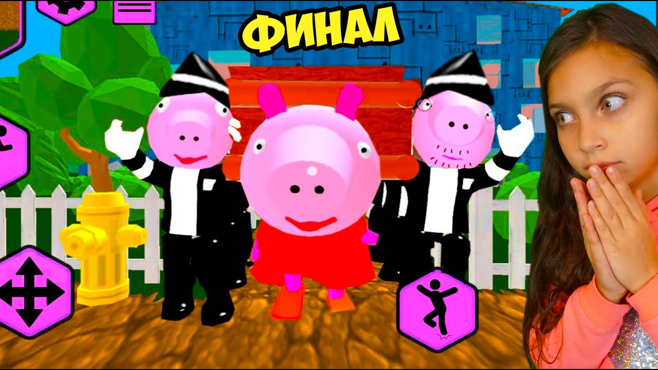 ФИНАЛ! СЕМЕЙКА ПИГГИ! Piggy Neighbor! Свинка Пеппа ДЕЛАЮ КОНЦОВКУ против Прохождение Валеришка