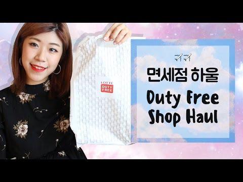 면세점 하울 Korea Duty Free Shop Haul | 제씨 TryThis2That