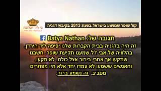 קול שופר מצמרר שנשמע בישוב דגניה בצפון ישראל  !!!