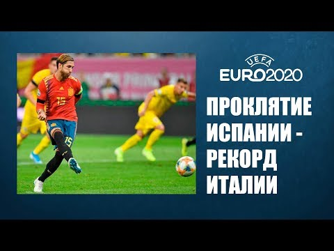 Отбор Евро 2020: Испания и Италия побеждают - результаты, таблицы