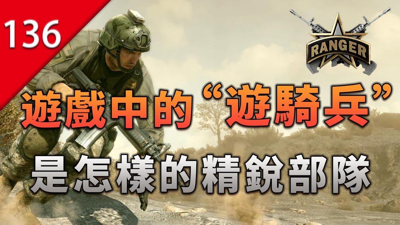 【不止遊戲】遊戲中的「遊騎兵」現實中是怎樣的精銳部隊?