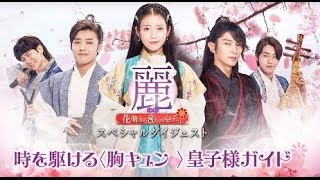 「麗<レイ>~花萌ゆる8人の皇子たち~」スペシャルダイジェスト公開 thumbnail
