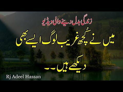 Kuch Ghareeb Log most heart touching life changing urdu quotations Adeel Hassan Urdu Quote