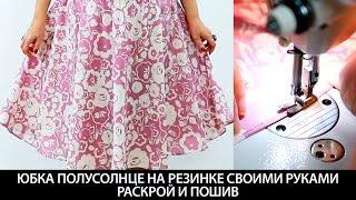 видео Юбка солнце: с чем носить, на резинке, длинная, миди, мини с фото