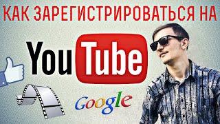 Как зарегистрироваться на YouTube 2019