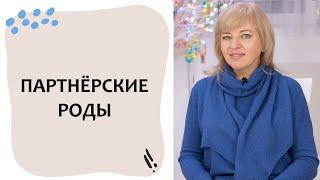 Что делать ПАРТНЁРУ в РОДАХ. Роды без страха. Выпуск 93