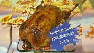 Рождественский гусь/ Как приготовить гуся/В духовке гусь с гречкой яблоками и черносливом