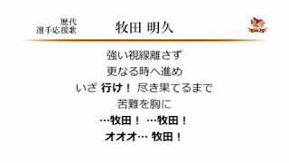 昨シーズン楽天で現役生活を終えた牧田選手の応援歌です。 楽天創設メン...